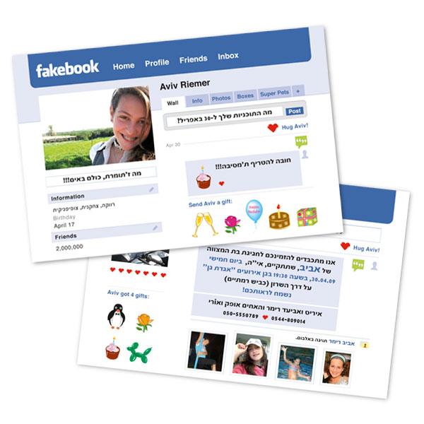 facebook like Bat Mitsva invitation
