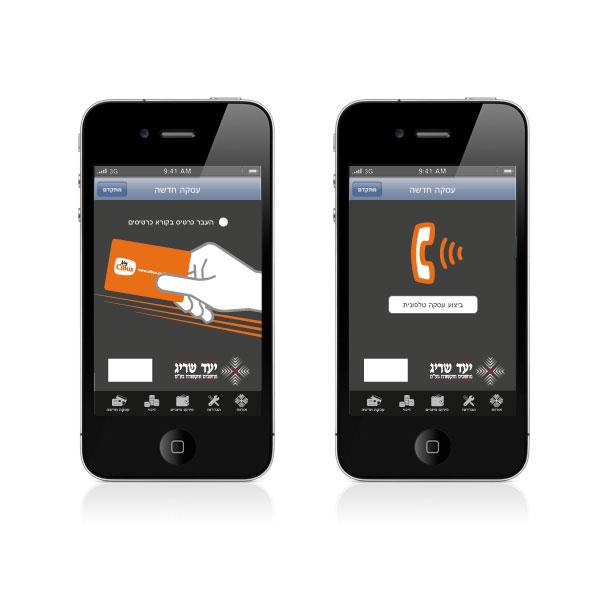 Cibus app 2