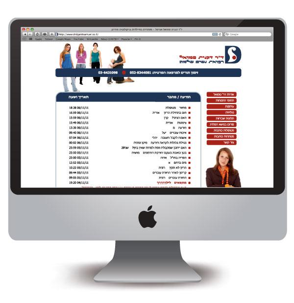 Dganit Samuel web site 3