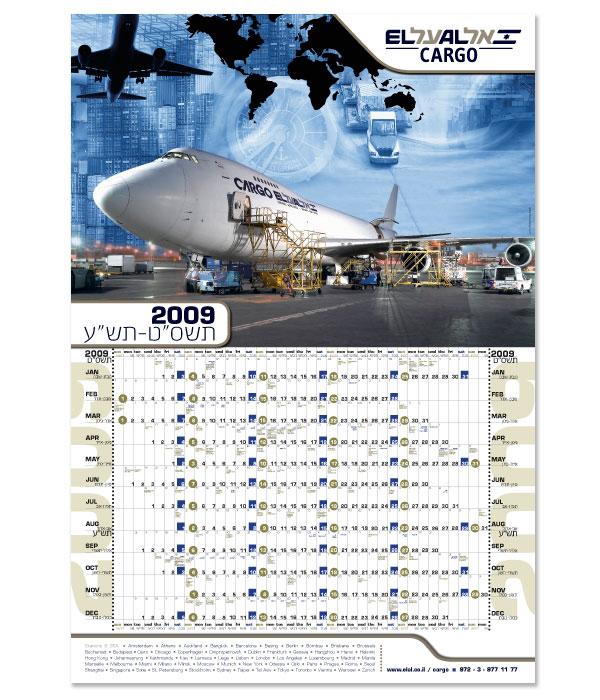 EL AL CALENDAR עיצוב לוח שנה