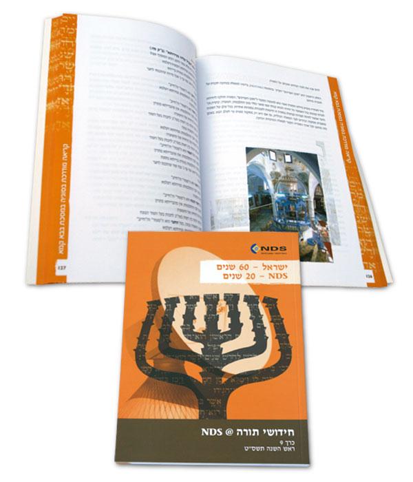 NDS-TORAH INNOVATIONS book