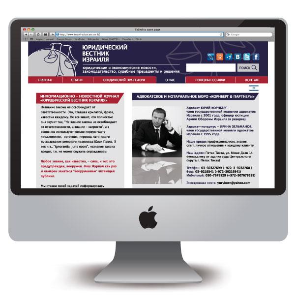 Yury Kornberg web site 3