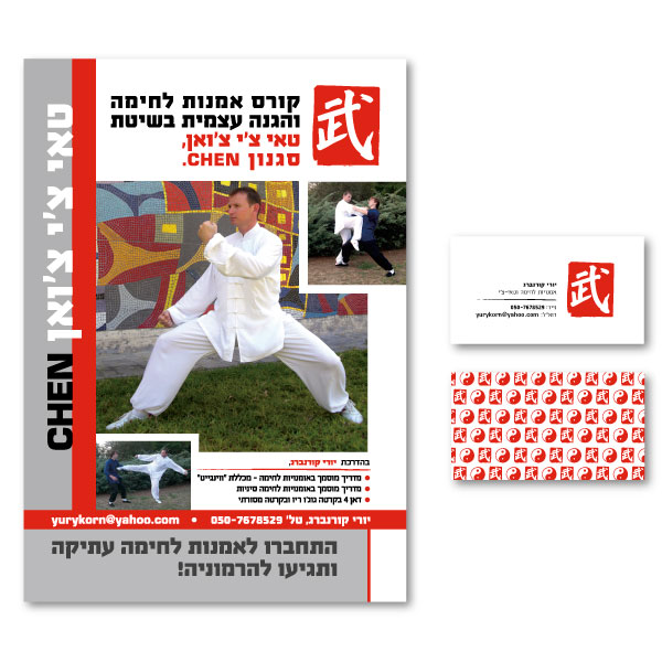 Tai Chi flayer and business card